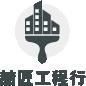 喆匠藝術塗裝工程-外牆塗裝,台南外牆塗裝