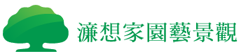 濓想家園藝景觀-景觀設計,台中景觀設計公司