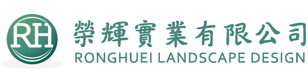 榮輝實業有限公司-高雄景觀園藝,綠化驗收,植草磚,百歲磚公司