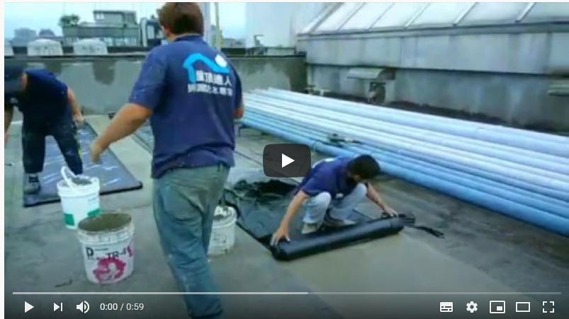 屋頂達人採用最新防水材料-CCB反應氈