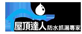 屋頂達人防水抓漏專家-防水工程,台北防水工程