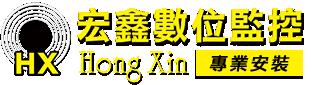 宏鑫數位監控科技-監視器安裝,台南監視器