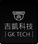 吉凱科技-台中監視器工程,台中網路監控安裝