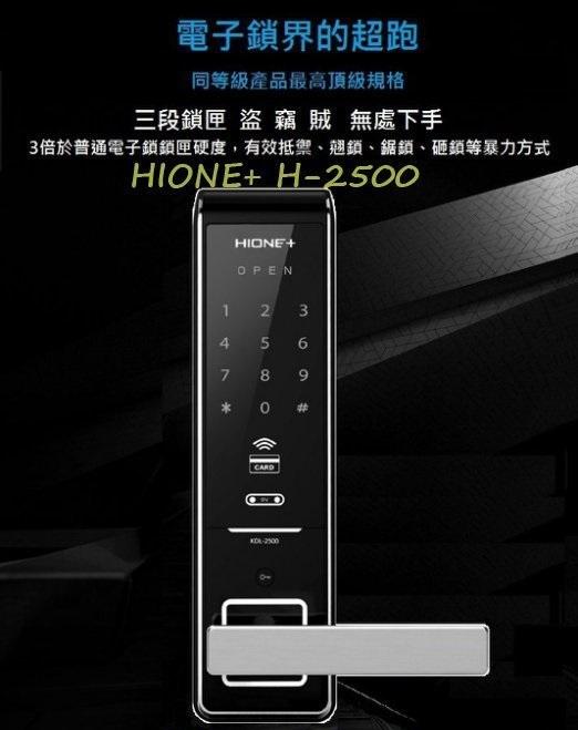 HIONE H250