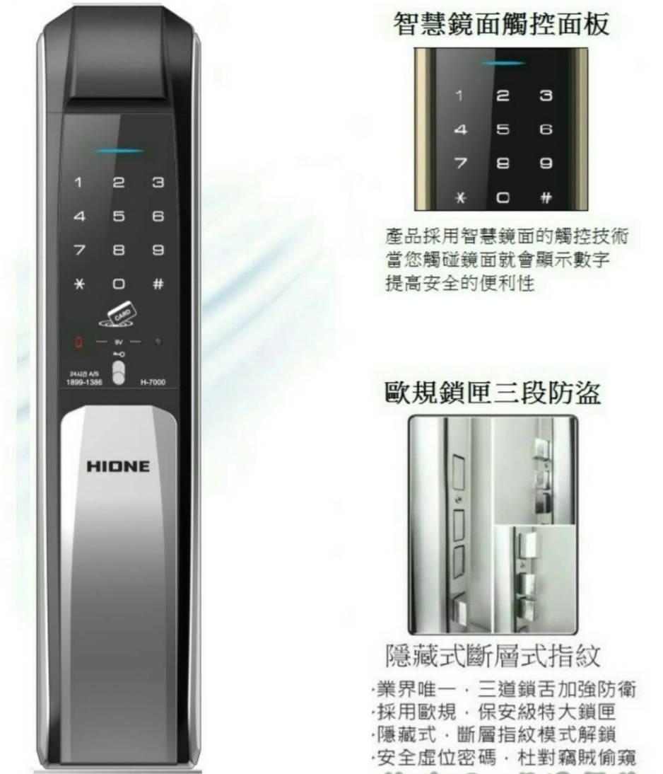 HIONE H700