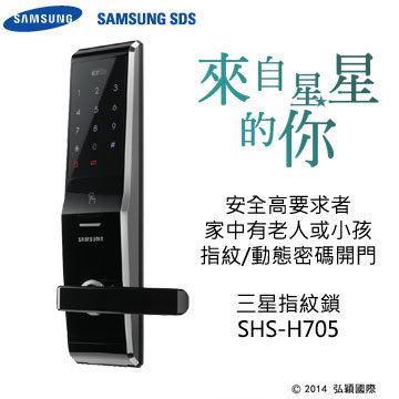 SHS-H705