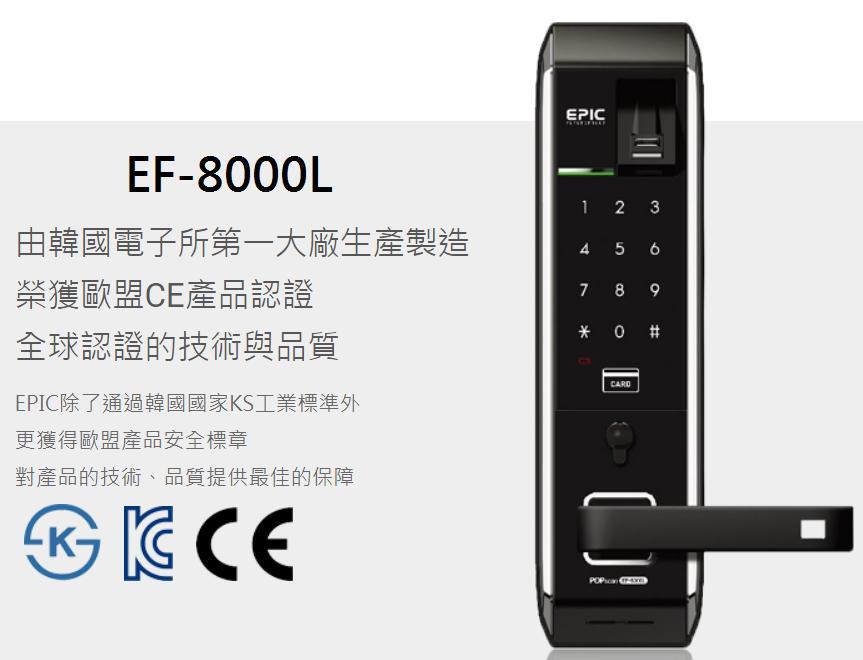 EF-8000L