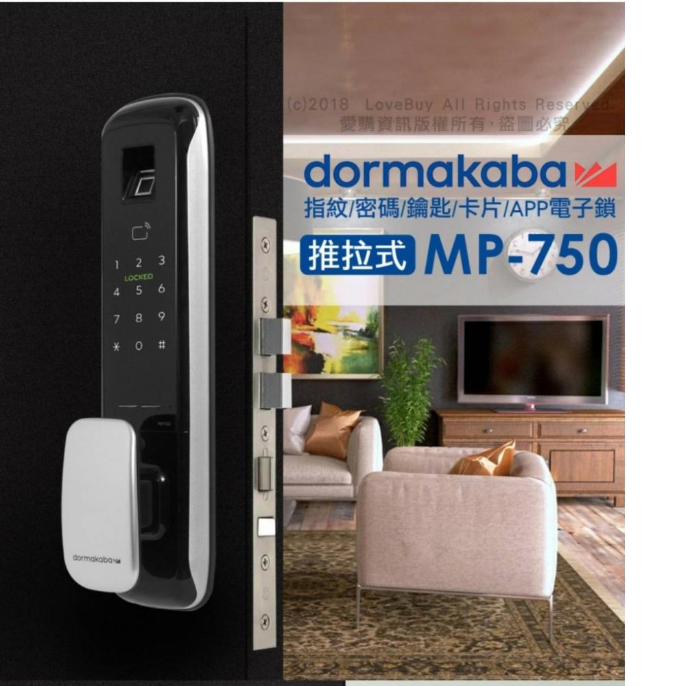 dormakaba 六合一智慧電子鎖 ML 550