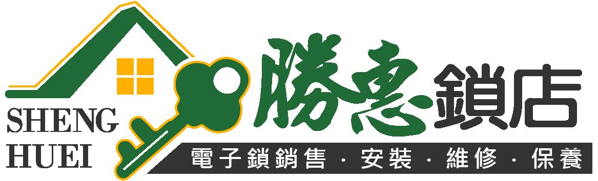 勝惠鎖店-台南電子鎖安裝,台南開鎖
