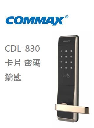 COMMAX830金
