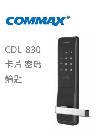 COMMAX830銀