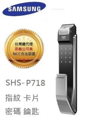 SHS-P718銀