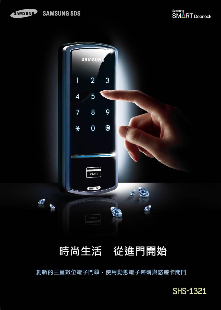 【SAMSUNG 三星公司貨】SHS-1321 感應密碼入門款輔助鎖(含安裝)