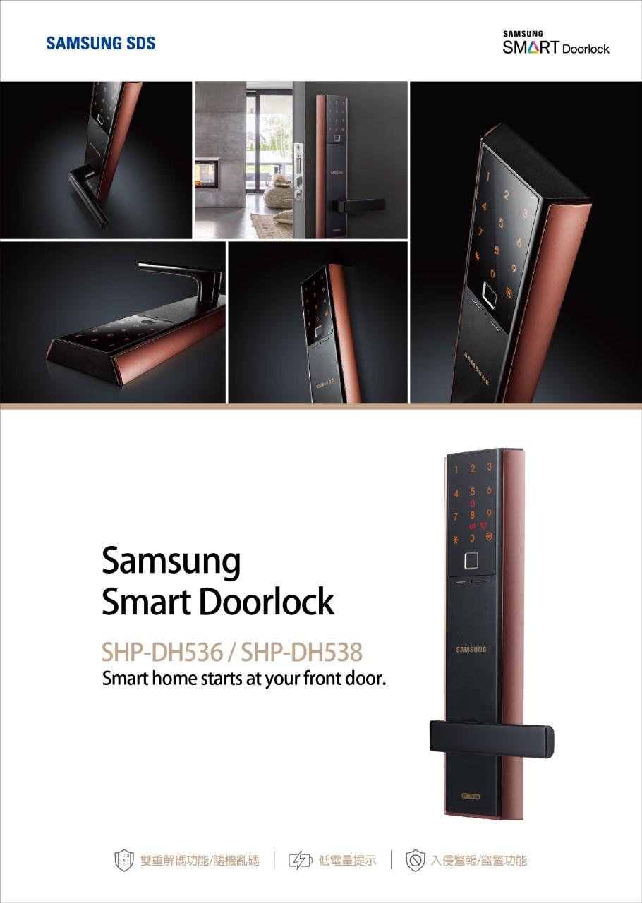 【SAMSUNG三星公司貨】SHP-DH536 電子智能密碼鎖