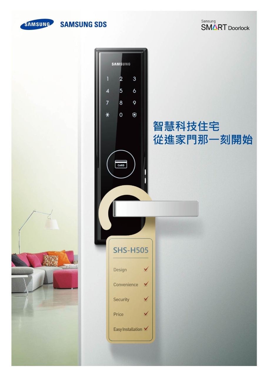 三星電子鎖 SHS-H505台灣專用極簡精美款【三星公司貨】