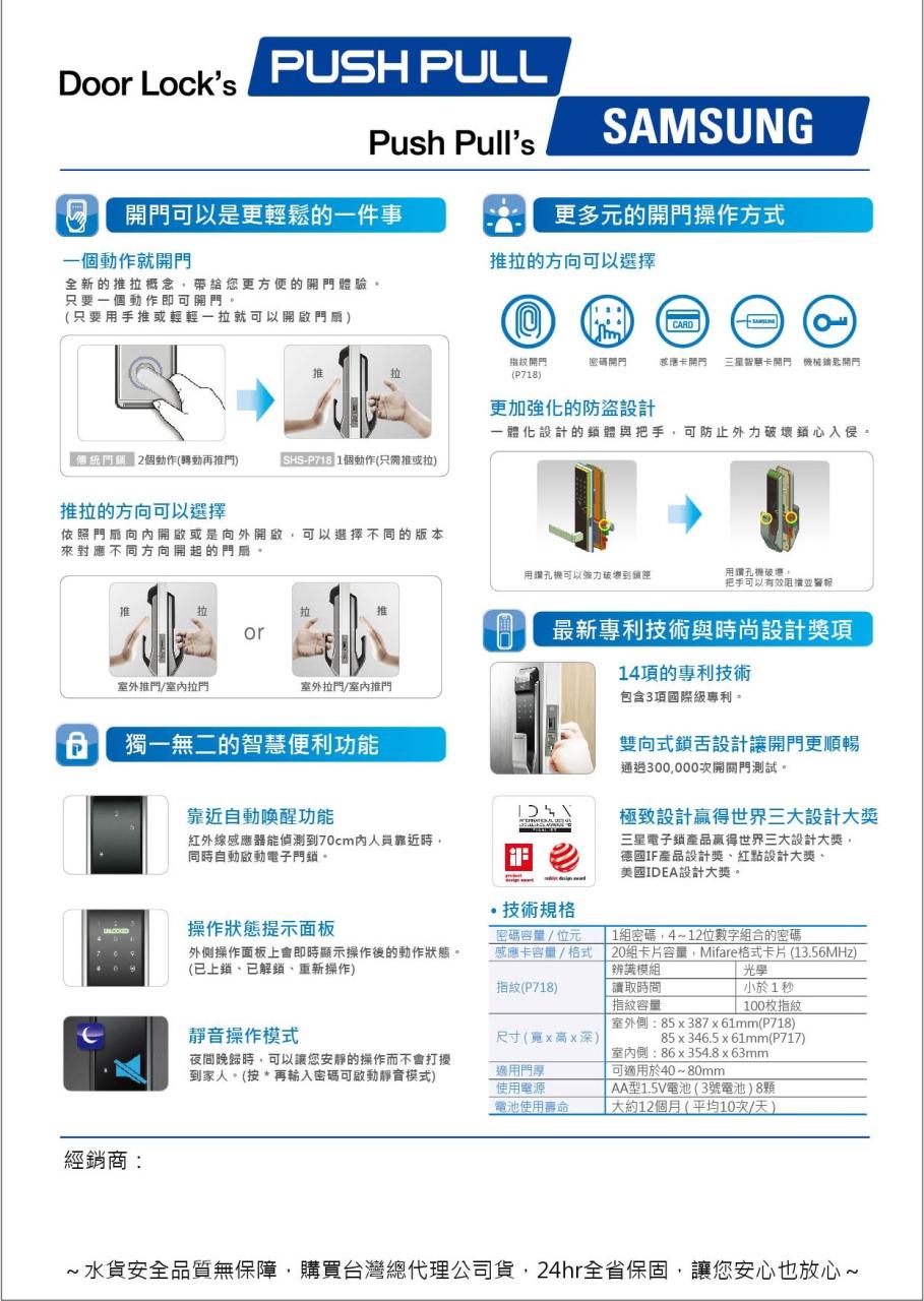 【SAMSUNG 三星】SHS-P718(銀)台灣專用豪華旗艦款