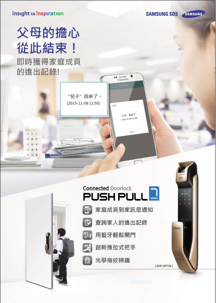 【SAMSUNG 三星】SHS-P728 五合一藍芽卡片指紋密碼鑰匙電子鎖-推拉式 玫瑰金