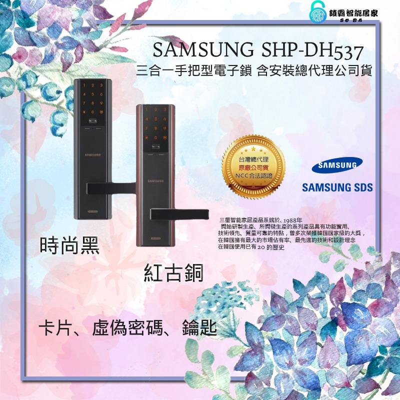 三星電子鎖 SHP-DH537(黑色)/2020新品上市/感應卡/密碼/鑰匙【三星公司貨】