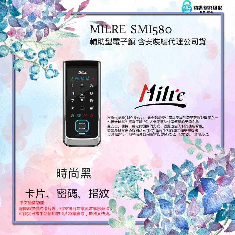 美樂MI-580 (