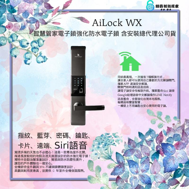 AiLock智慧管家電子鎖 ailock WX 電子鎖 指紋鎖 智能鎖 密碼鎖(公司貨) 全台免安裝