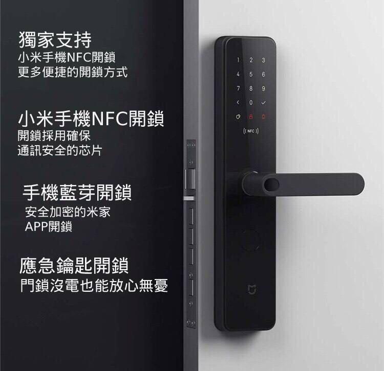 小米M【碳素黑】智能指纹電子鎖小米系列家用防盜密碼智能電子門鎖安裝(全台皆可安裝)