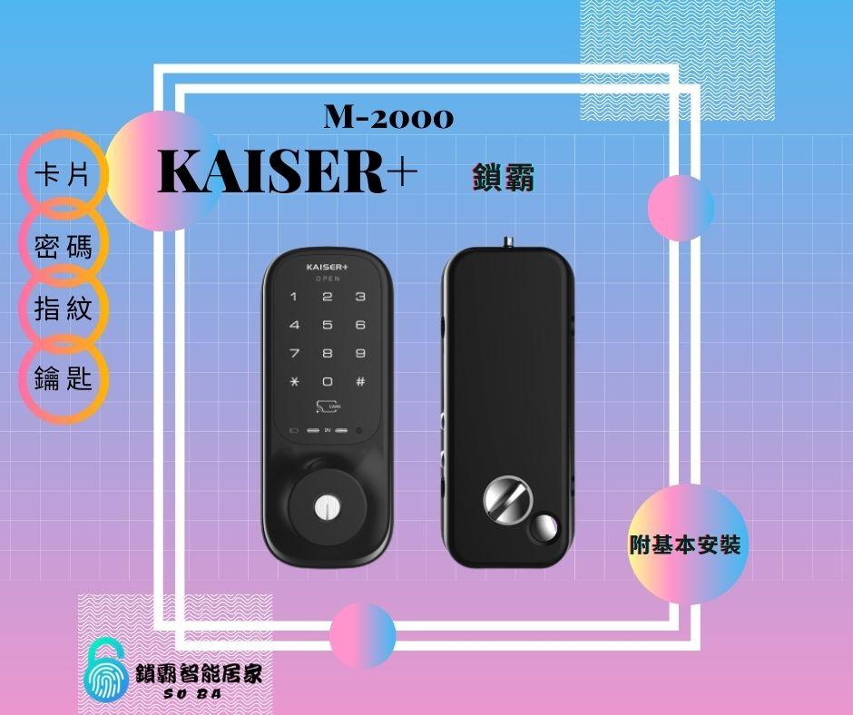 KAISER+鎖霸M
