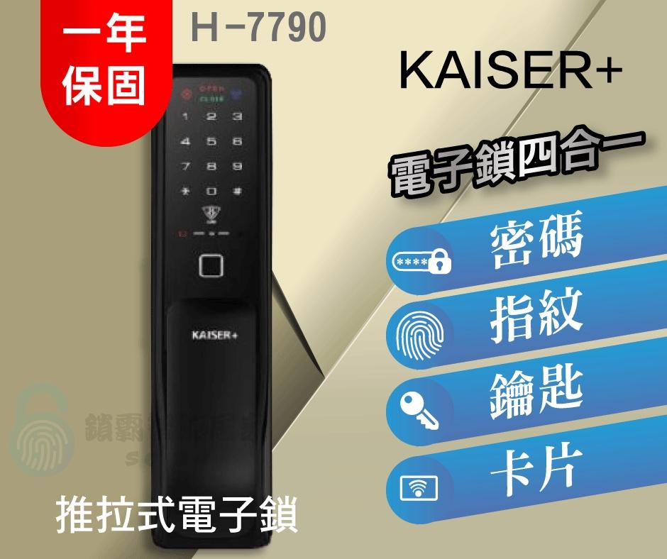 KAISER+鎖霸