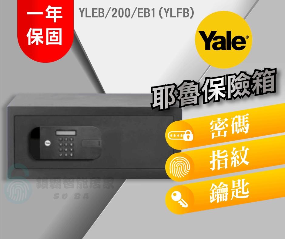YALE耶魯保險箱Y
