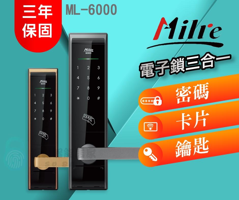 美樂ML-6000(