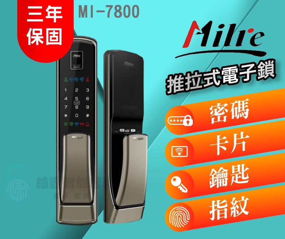 美樂Mi-7800金