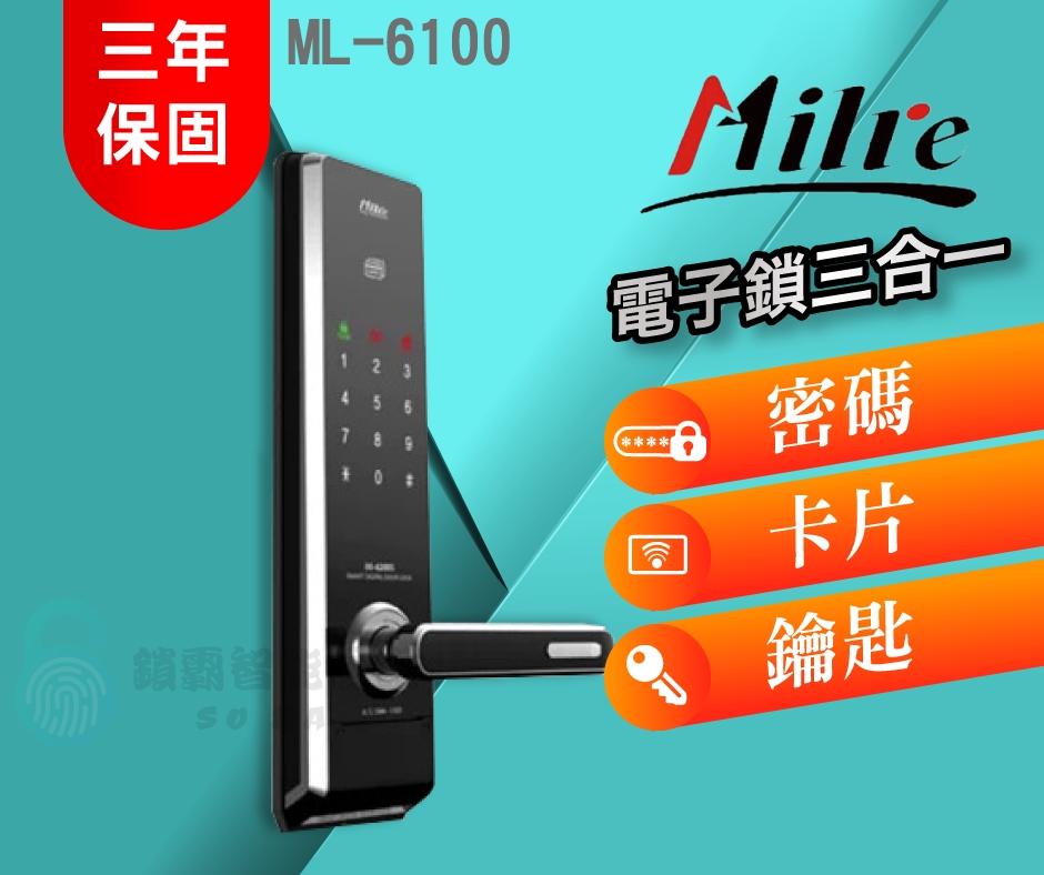 美樂ML-6100(