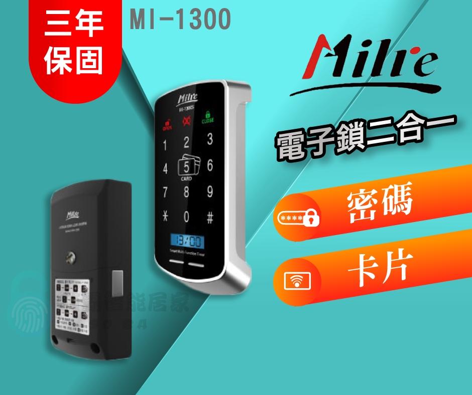 美樂MI-1300