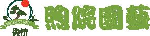 煦院園藝-景觀設計公司,台中景觀設計公司
