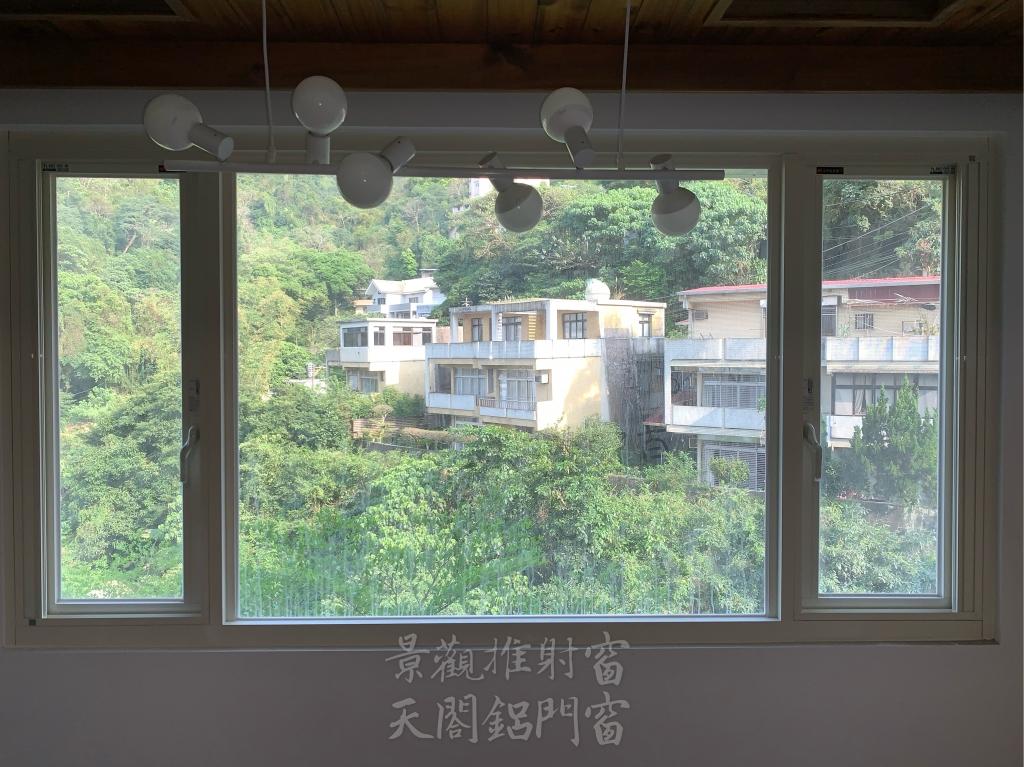 景觀推射窗