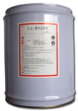 PG-02單液型親水