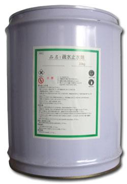 PS-01單液型疏水止水材