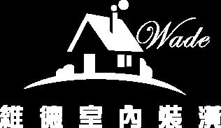 維德裝潢-室內裝潢,台南室內裝潢