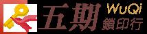 五期鎖印行-電子鎖安裝,台南電子鎖安裝