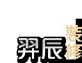 羿辰不動產設計裝潢網-舊屋翻新,台北舊屋翻新