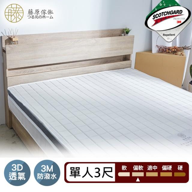 防潑水抗菌獨立筒床墊