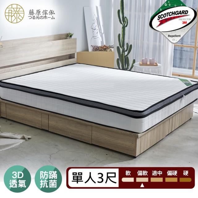 乳膠防潑水獨立筒床墊
