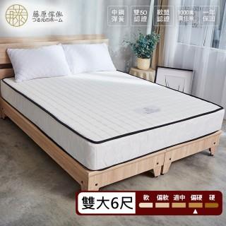 飯店專用款日式硬式獨