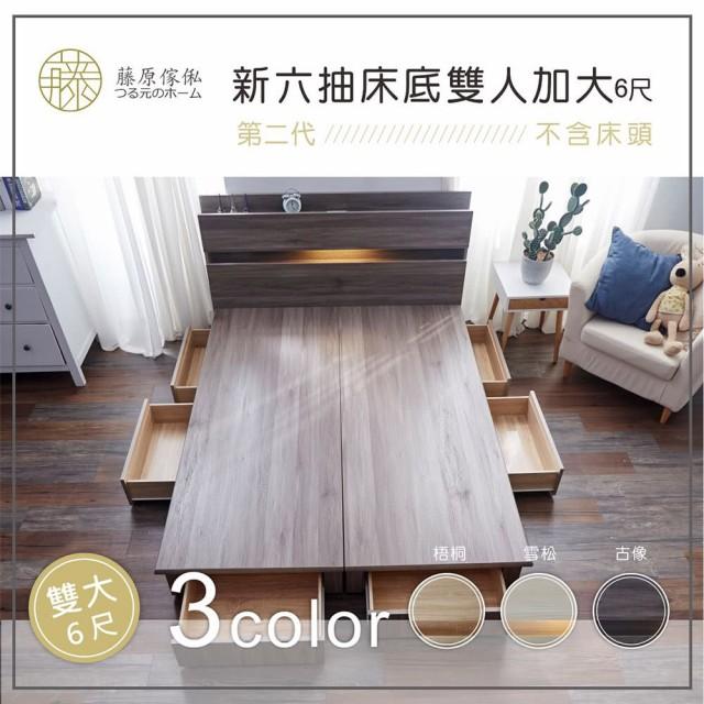 台灣製第二代新6抽床