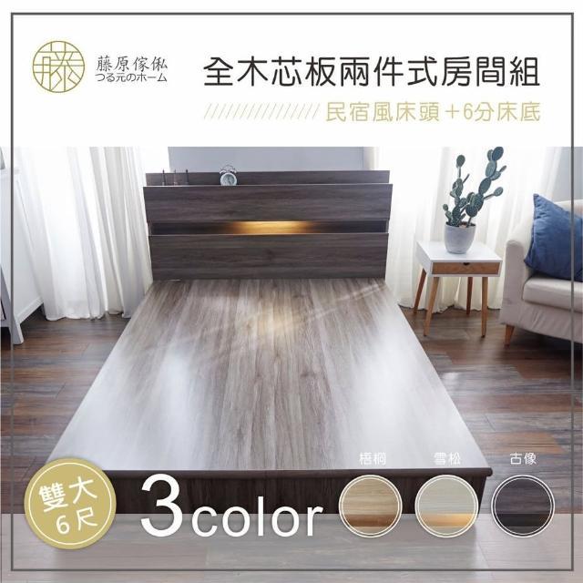 木芯板2件式房間組雙