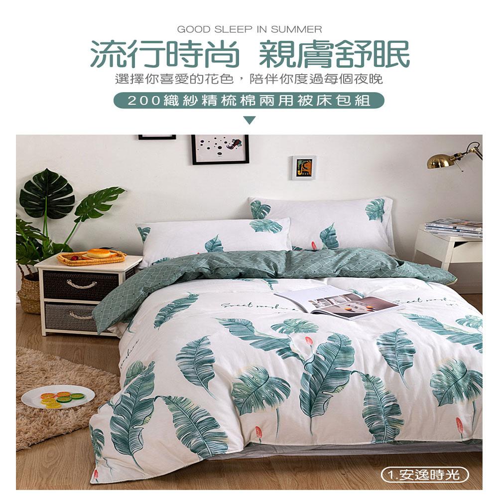 200織精梳棉兩用被床包四件組(雙人加大/多款可選1~5)