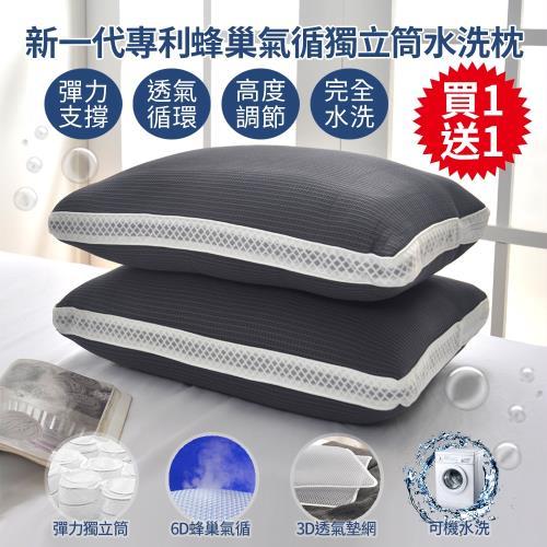 (買一送一)新一代專利6D蜂巢氣循獨立筒水洗枕