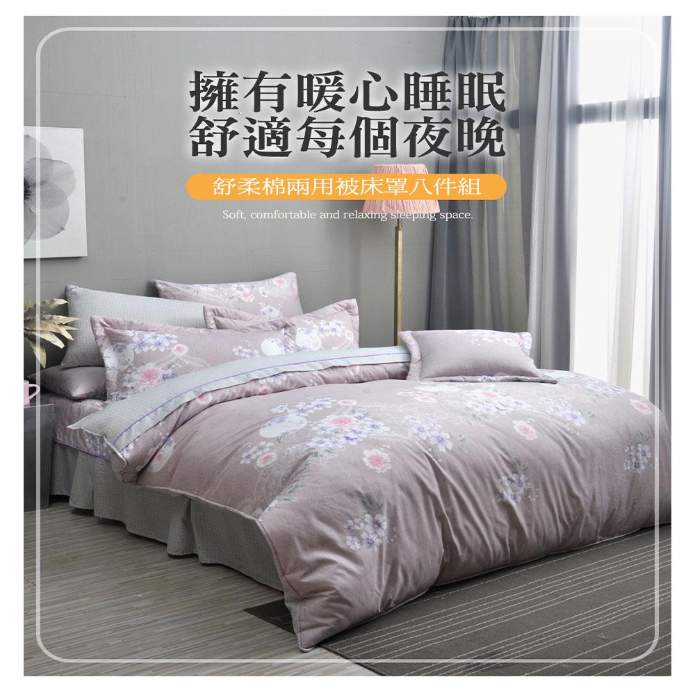 舒柔棉加大兩用被床罩八件組