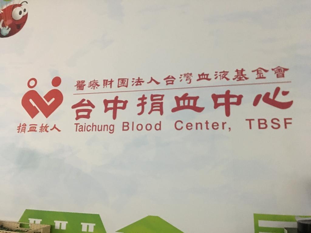 台中捐血中心-燈具刷卡機及監視器安裝