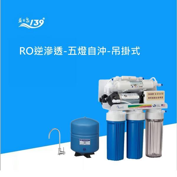 吊壁式-RO純水機5