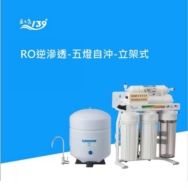 直立式-RO純水機5